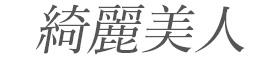 綺麗美人 Official Site