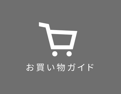 お買い物ガイド