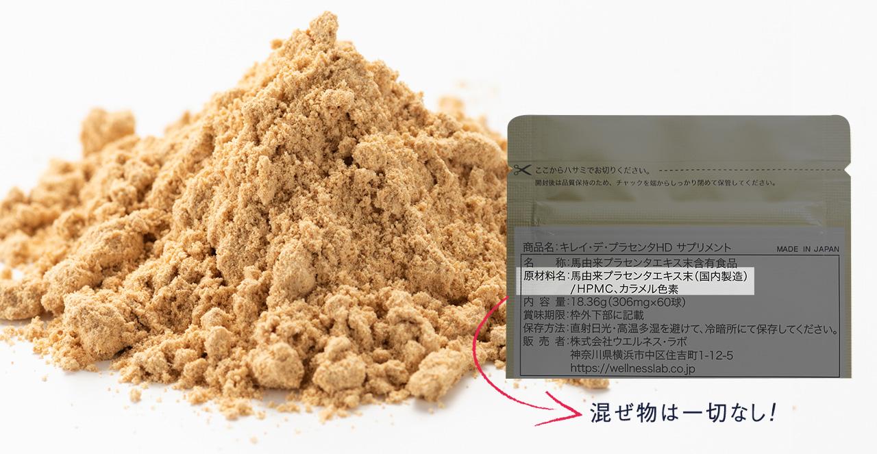 北海道産馬プラセンタを発酵+熟成させると有用成分と吸収率がアップ!
